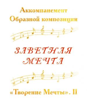 Аккомпанемент Образной композиции «ЗАВЕТНАЯ МЕЧТА». CD
