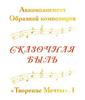 Аккомпанемент Образной композиции «СКАЗОЧНАЯ БЫЛЬ». CD