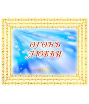 """Песня """"ОГОНЬ ЛЮБВИ"""". CD"""