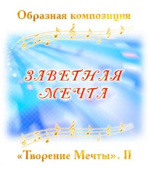 """Образная композиция """"ЗАВЕТНАЯ МЕЧТА"""". CD"""