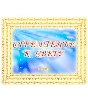 """Песня """"СТРЕМЛЕНЬЕ К СВЕТУ"""". CD"""