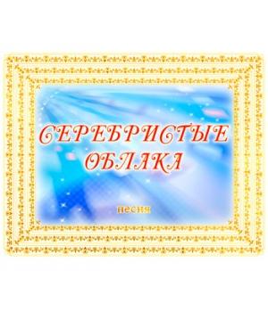 """Песня """"СЕРЕБРИСТЫЕ ОБЛАКА"""". CD"""