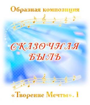 Образная композиция «СКАЗОЧНАЯ БЫЛЬ». CD