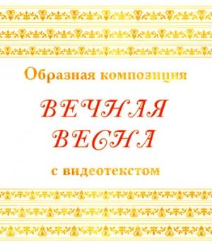 """Образная композиция """"ВЕЧНАЯ ВЕСНА"""", с видеотекстом. DVD"""