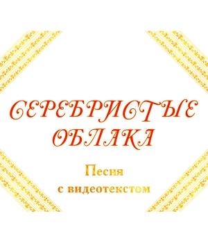 """Песня """"СЕРЕБРИСТЫЕ ОБЛАКА"""", с видеотекстом"""