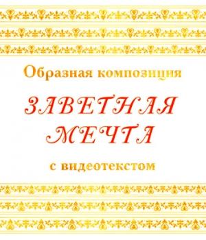 """Образная композиция """"ЗАВЕТНАЯ МЕЧТА"""", с видеотекстом. DVD"""