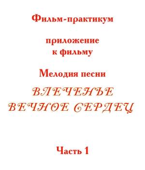 """Мелодия песни """"ВЛЕЧЕНЬЕ ВЕЧНОЕ СЕРДЕЦ"""". Фильм-практикум. Часть 1 (3)"""