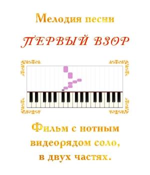 """Мелодия песни """"ПЕРВЫЙ ВЗОР"""". Фильм с нотным видеорядом соло"""