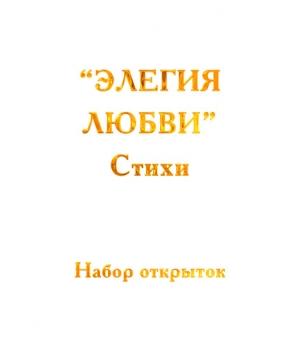 """Набор открыток """"ЭЛЕГИЯ ЛЮБВИ. Стихи"""""""