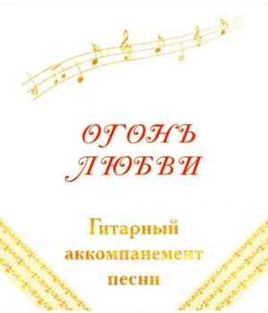 """Гитарный аккомпанемент песни """"ОГОНЬ ЛЮБВИ"""""""