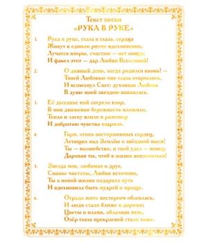 """Открытка с текстом песни """"РУКА В РУКЕ"""""""