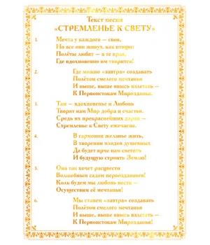 """Открытка с текстом песни """"СТРЕМЛЕНЬЕ К СВЕТУ"""""""