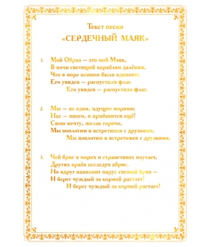 Открытка с текстом песни «СЕРДЕЧНЫЙ МАЯК»