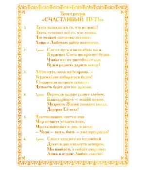 """Открытка с текстом песни """"СЧАСТЛИВЫЙ ПУТЬ"""""""