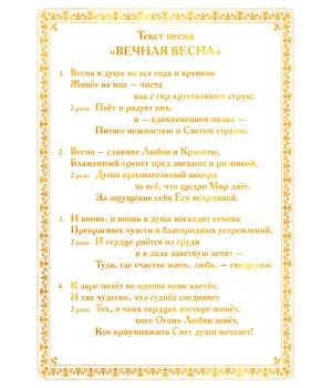 Открытка с текстом песни «ВЕЧНАЯ ВЕСНА»