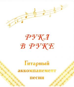 """Гитарный аккомпанемент песни """"РУКА В РУКЕ"""""""