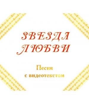 """Песня """"ЗВЕЗДА ЛЮБВИ"""", с видеотекстом. DVD"""