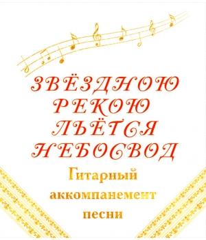 """Гитарный аккомпанемент песни """"ЗВЁЗДНОЮ РЕКОЮ ЛЬЁТСЯ НЕБОСВОД"""""""