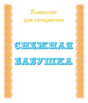 """Комплект для гитаристов """"СНЕЖНАЯ БАБУШКА"""". CD"""