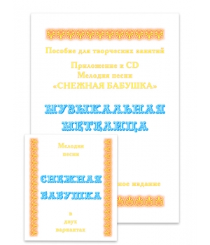 """Комплект """"МУЗЫКАЛЬНАЯ МЕТЕЛИЦА. Игра"""""""