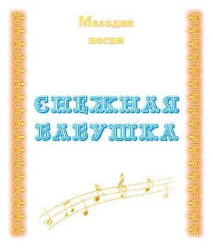 Мелодия песни «СНЕЖНАЯ БАБУШКА». CD