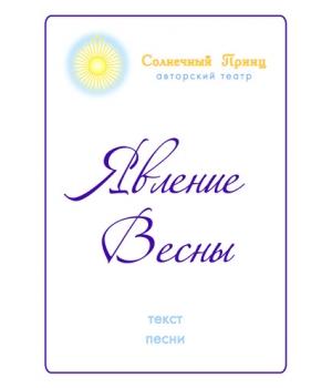 """Текст песни """"ЯВЛЕНИЕ ВЕСНЫ"""""""