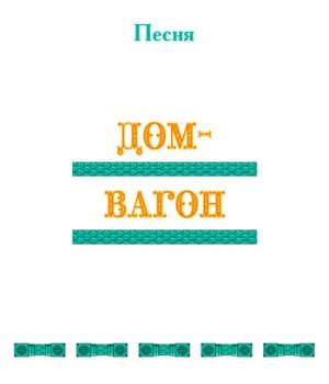 """Песня """"ДОМ-ВАГОН"""". CD"""