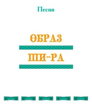 """Песня """"ОБРАЗ ШИ-РА"""". CD"""