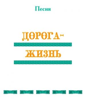 """Песня """"ДОРОГА-ЖИЗНЬ"""". CD"""