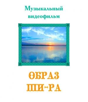 """Музыкальный видеофильм """"ОБРАЗ ШИ-РА"""". DVD"""