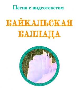 """""""БАЙКАЛЬСКАЯ БАЛЛАДА"""", с видеотекстом. DVD"""