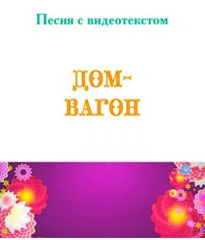 """Песня """"ДОМ-ВАГОН"""", с видеотекстом. DVD"""