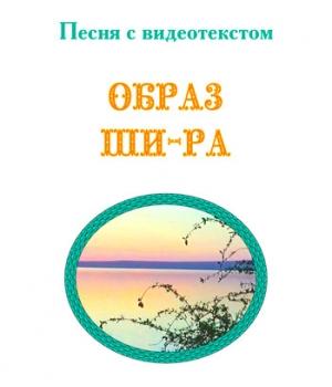 """Песня """"ОБРАЗ ШИ-РА"""", с видеотекстом. DVD"""