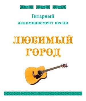 Гитарный аккомпанемент песни «ЛЮБИМЫЙ ГОРОД»