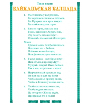 Открытка с текстом песни «БАЙКАЛЬСКАЯ БАЛЛАДА»
