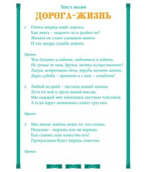Открытка с текстом песни «ДОРОГА-ЖИЗНЬ»