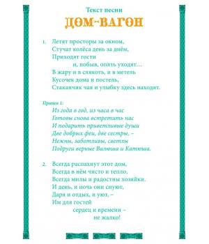 Открытка с текстом песни «ДОМ-ВАГОН»
