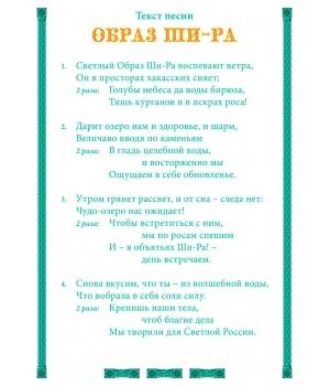 Открытка с текстом песни «ОБРАЗ ШИ-РА»