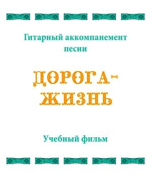 Гитарный аккомпанемент песни «ДОРОГА-ЖИЗНЬ». Учебный фильм. FullHD