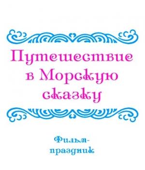 """Видеофильм """"ОБЗОРНЫЕ ПРАЗДНИКИ, ч. 1: Путешествие в Морскую сказку"""". DVD"""