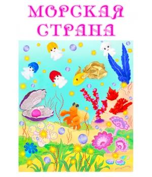 """Цветная открытка """"МОРСКАЯ СТРАНА"""""""