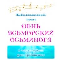 Аккомпанемент песни «ДЕНЬ ВСЕМОРСКИЙ ОСЬМИНОГА», с видеотекстом