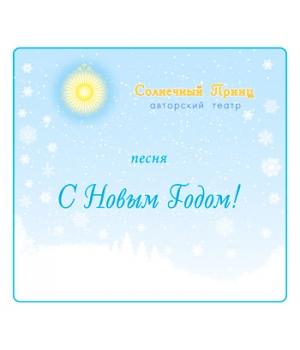 """Песня """"С НОВЫМ ГОДОМ!"""". CD"""