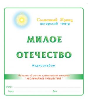 """Аудиоальбом """"МИЛОЕ ОТЕЧЕСТВО"""". CD"""