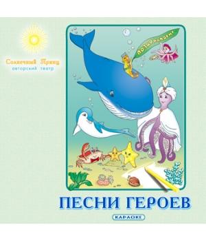 """Аудиоальбом-караоке """"ПЕСНИ ГЕРОЕВ"""". CD"""
