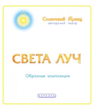 """Аудиоальбом """"СВЕТА ЛУЧ"""". Образные композиции. Караоке. CD"""