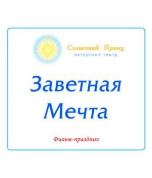 """Фильм-праздник """"ЗАВЕТНАЯ МЕЧТА"""". DVD"""