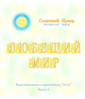 """Муз. фильм """"ЛЮБЯЩИЙ МИР"""", выпуск 2. DVD"""