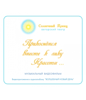 "Муз. фильм ""ПРИКОСНЁМСЯ ВМЕСТЕ К ЛИКУ КРАСОТЫ..."". DVD"