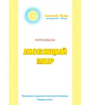 """Фотоальбом """"ЛЮБЯЩИЙ МИР"""", выпуск 1"""